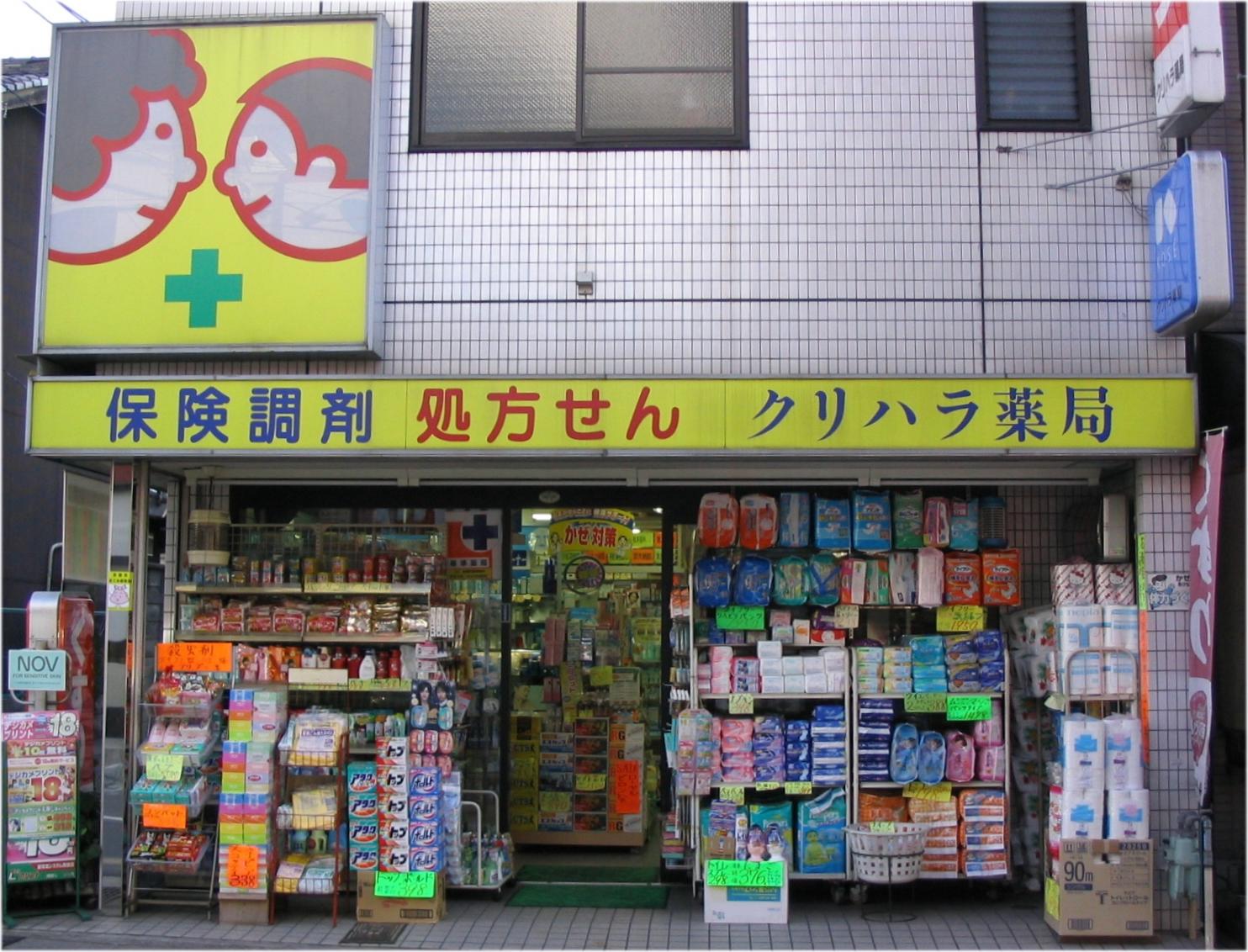 クリハラ薬局-帷子店- 正面