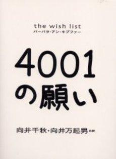 4001の願い